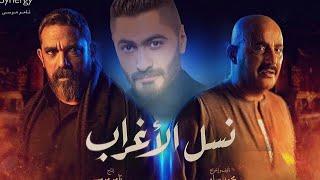 أغنية تتر مسلسل / نسل الأغراب / - غناء تامر حسني تحميل MP3