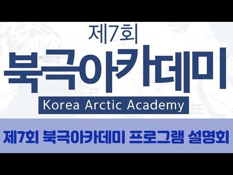 2021년 제7회 북극아카데미 프로그램 설명회 동영상표지