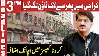 Govt Imposes Smart Lockdown In Karachi   Headlines 3 PM   23 July 2021   AbbTakk   BC1F