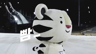 (KOR) The life of PyeongChang2018 Mascot #23 / 2018 평창 마스코트 이야기 #23 | Kholo.pk