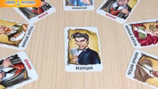 Набор карточных игр 3 в 1 («Мафия», «Фанты», «Я знаменитость»)