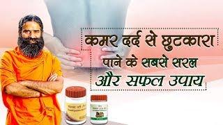 कमर दर्द से छुटकारा पाने के सबसे सरल और सफल उपाए | Swami Ramdev