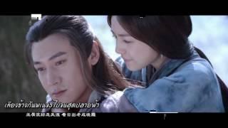 [ซับไทย] Janice Yan -【盔甲】Kui Jia ชุดเกราะ (Ost.The Legend of Qin)