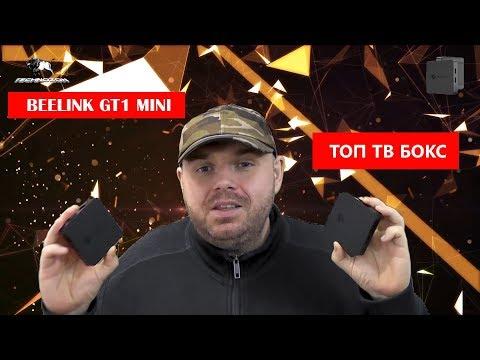 BEELINK GT1 MINI. ТОП СМАРТ ТВ БОКС на S905X2 на DDR4 за смешные деньги. ОГОНЬ.