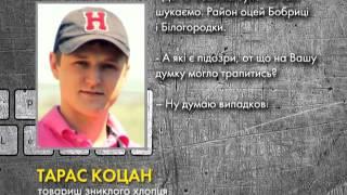 Подробности исчезновения и поиска водителя БлаБлаКар Тараса Познякова