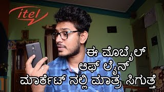 Itel A44 Pro Unboxing and Review | kannada