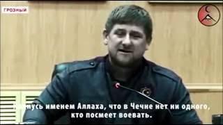 Тираны Кадыров, Даудов дерзкие и смелые с женщинами и детьми и сравнение с ними Абу Джахля.