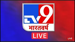 Live News | India-China LAC Clash | COVID-19 |हिंदी समाचार | TV9 Bharatvarsh Live