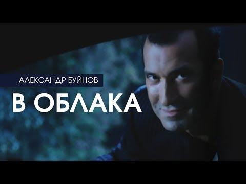 """Александр Буйнов – """"В облака"""""""