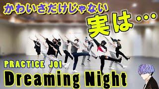 JO1/'Dreaming Night' PRACTICE VIDEO スゴイんです。まさにギャップ?!刻んでます!!