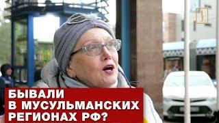 Москвичи о поездках  в мусульманские регионы РФ. Опрос ребром