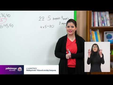 Μαθηματικά | Τέλεια και ατελής διαίρεση | Δ΄ Δημοτικού Επ. 45