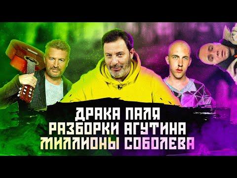 Драка Паля / Разборки Агутина / Миллионы Соболева / МИНАЕВ