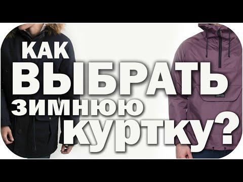 О зимних куртках / Как выбрать? / Про утеплители и плащевку / KUROKHTINs