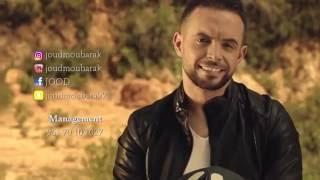 Joud - Badi Yaha Men Allah Video Clip 2016 // (جود - بدي ياها من الله (فيديو كليب تحميل MP3