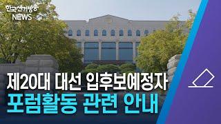 한국선거방송 뉴스(6월 18일 방송) 영상 캡쳐화면