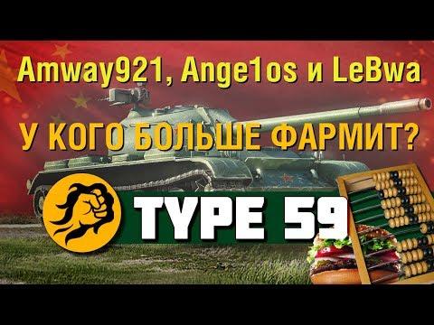 У кого Type 59 фармит больше? Amway921, Ange1os и LeBwa (видео)