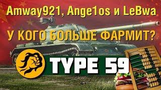У кого Type 59 фармит больше? Amway921, Ange1os и LeBwa