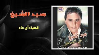 تحميل اغاني سيد الشيخ - قضية رأي عام | Sayed El Sheikh - Qadeyet Ray Aam MP3
