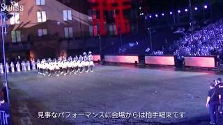 楽隊の祭典バーゼル・タトゥー2016日本体育大学の華麗なる演技!【スイス情報.com】