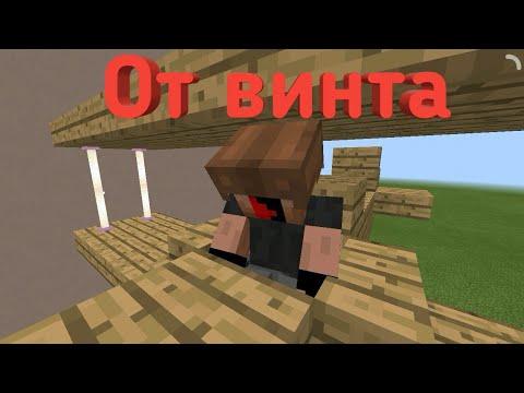 От винта - Приколы Майнкрафт Машинима