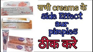 Skin shine | Melamet | के side Effect ठीक करे । fit india | Beauty tips | Dazlor Lifestyle