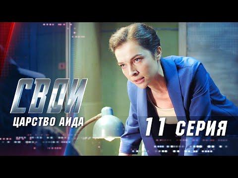 Свои | 3 сезон | 11 серия | Царство Аида