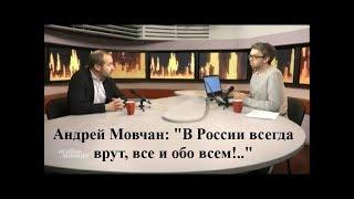 """Андрей Мовчан: """"В России всегда врут, все и обо всем!.."""""""