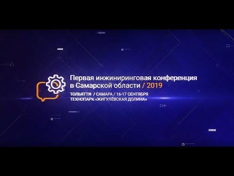 Первая инжиниринговая конференция в Самарской области «Инжиниринг. Новые инструменты экономического роста» 16-17.09.2019г.