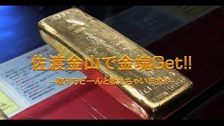 史跡 佐渡金山の金の延べ棒取り出す方法