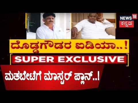 DK Shivakumar's Apology Over Lingayat Issue Is HD Deve Gowda's Master Plan