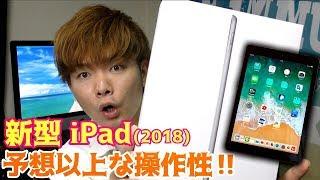 新型iPad9.7インチ2018買ったど!便利な機能も紹介´∀`