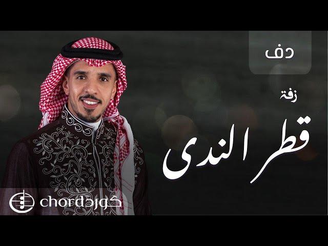 زفة قطر الندى نسخة دف متجر كورد استديو