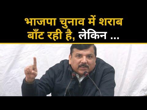 भाजपा चुनाव में शराब बांट रही है, लेकिन....