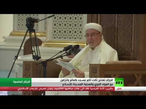 العرب اليوم - شاهد: الجزائر تفتتح ثالث أكبر مسجد في العالم بالتزامن مع المولد النبوي الشريف