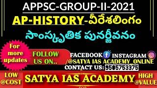 APPSC-GROUP-II ||AP MODERN HISTORY ||