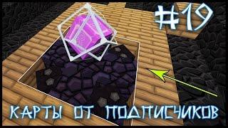 Карта От Подписчика #19 - Самое Необычное Испытание! (Minecraft)