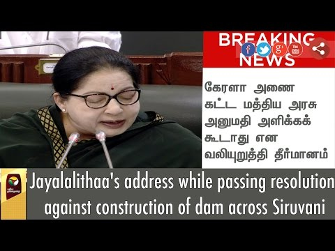 Jayalalithaas-address-while-passing-resolution-against-construction-of-dam-across-Siruvani