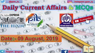 Daily Current Affairs MCQs in Hindi 09 August 2019