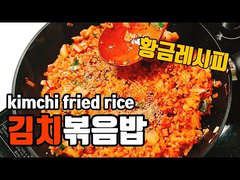 Mama kang | Korean food Kimchi Fried Rice 김치볶음밥 #4