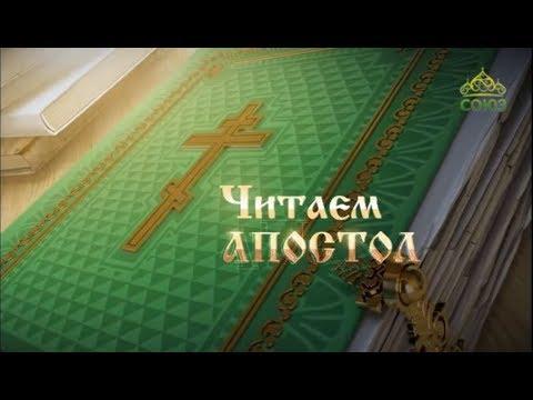 Читаем Апостол. 12 августа 2019 видео