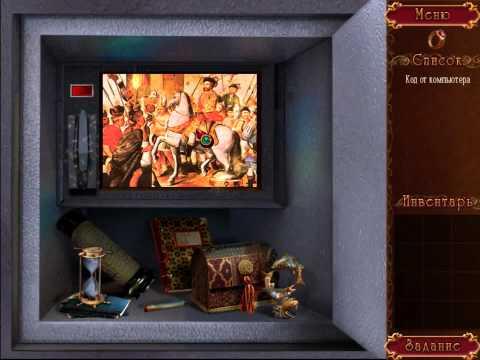 Приключения Дианы Селинджер. Тайны Майя  (Начало)