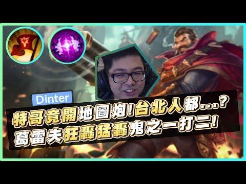 【DinTer】職業選手的禁忌?特哥對台北人的印象竟是?葛雷夫Graves JG把對手當野怪農!