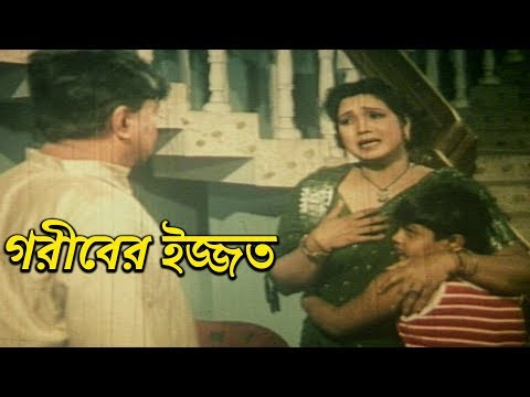 গরীবের ইজ্জত | Bangla Movie Scene | Miju Ahmed | Dekhao Guru