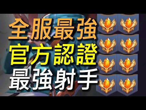 【傳說對決】全服最強:當今版本最強射手!比凡恩簡單簡單好上手全遊戲打法分享!