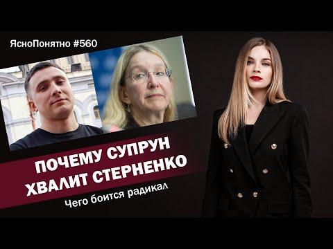 Почему Супрун хвалит Стерненко. Чего боится радикал | ЯсноПонятно #560 by Олеся Медведева