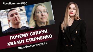 Почему Супрун хвалит Стерненко. Чего боится радикал   ЯсноПонятно #560 by Олеся Медведева