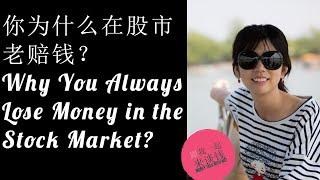 第36期:你为什么在股市老赔钱?Why You Always Lose Money in the Stock Market?