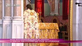 Η Θεία Λειτουργία της Κυριακής 23 2 2020