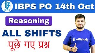 IBPS PO Prelims (14 Oct 2018, All Shifts) Reasoning | Exam Analysis & Asked Questions